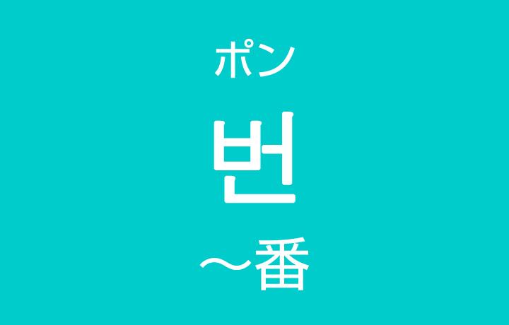 「~番(ばん)」を韓国語では?「1番、2番、3番~」など番号の数え方