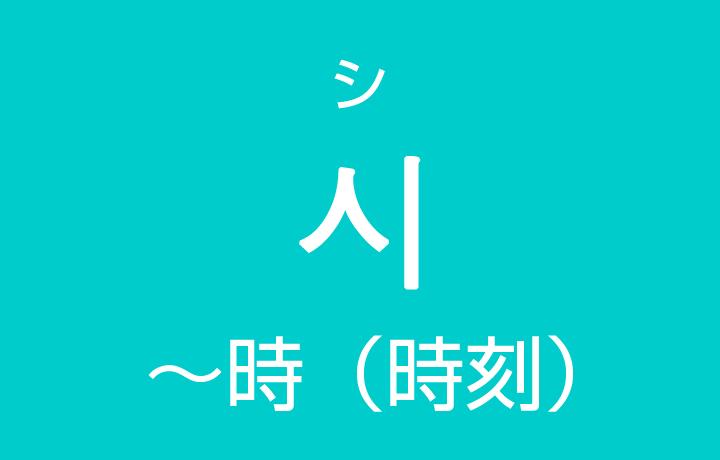 「~時」を韓国語では?「1時、2時、3時」など時刻の数え方