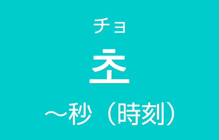 「~秒(びょう)」を韓国語では?「1秒、2秒、3秒」など時刻の数え方