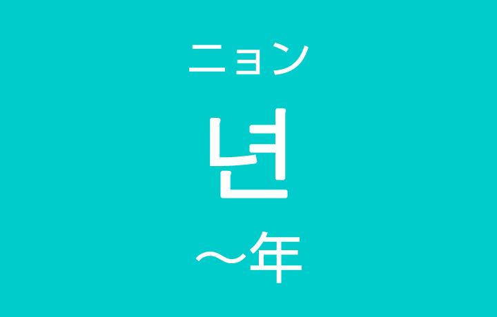 「~年(ねん)」を韓国語では?西暦や「1年、2年、3年」などの数え方