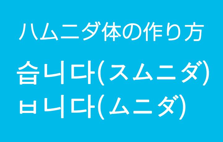 韓国語のハムニダ体の作り方 – 습니다(スムニダ)ㅂ니다(ムニダ)