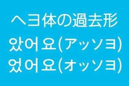 韓国語の過去形の作り方(ヘヨ体) - 았어요(アッソヨ)었어요(オッソヨ)