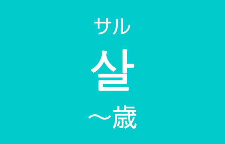 「~歳(さい)」を韓国語では?「20歳、30歳、40歳」など年齢の数え方