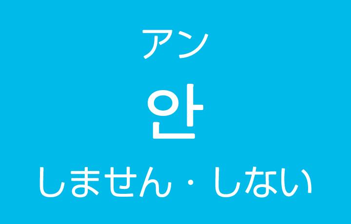 「しません・~しない」を韓国語では?「안(アン)」否定のハングル表現