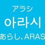 「嵐(あらし、ARASHI)」を韓国語では?メンバーの名前・本名ハングル表記まとめ