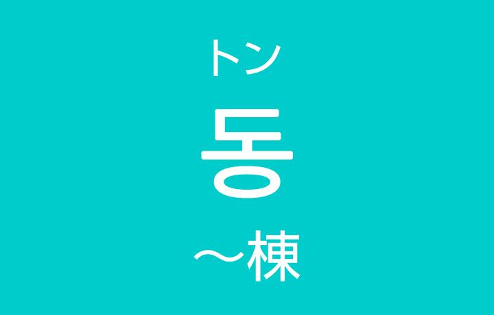 「~棟(とう)」を韓国語では?「1棟、2棟、3棟~」など建物の数え方