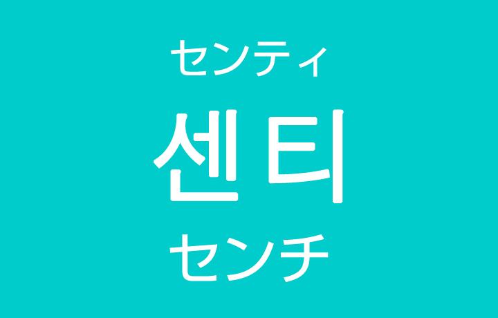 「センチ」を韓国語では?「1cm、2cm、3cm」など長さの数え方