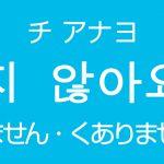 「しません・~くありません」を韓国語では?지 않아요(チ アナヨ)否定のハングル表現