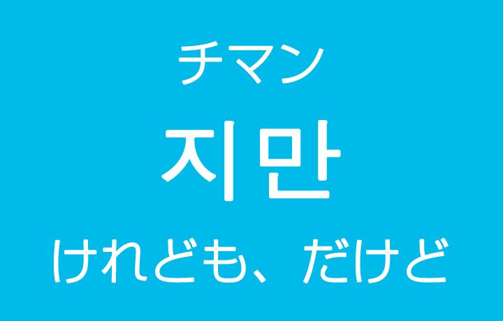 「~けれども、~だけど」を韓国語では?지만(チマン)逆接のハングル表現