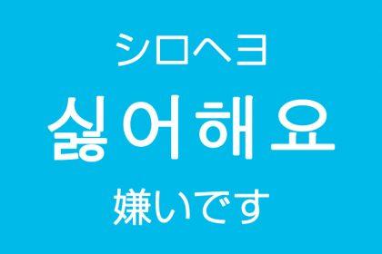 「嫌い(きらい)」を韓国語では?「~が嫌いです」などのハングル表現