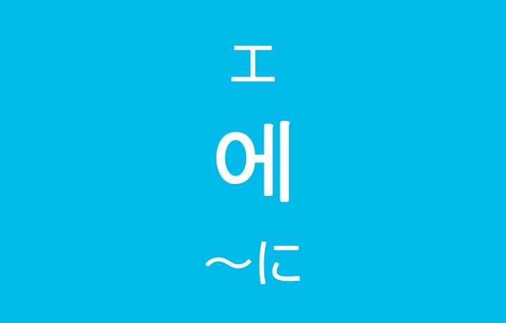 「~に(場所や時間など)」を韓国語では?「에(エ)」ハングルの助詞の使い方