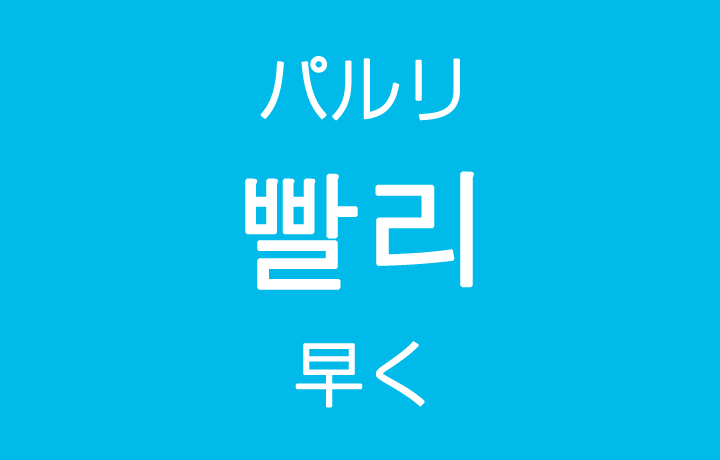 「早く、速く(はやく)」を韓国語では?「빨리(パルリ)」よく使う副詞