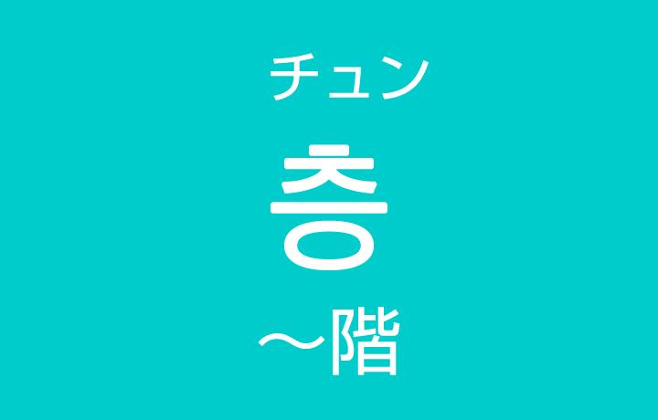 「~階(かい)」を韓国語では?「1階、2階、3階~」など階数の数え方