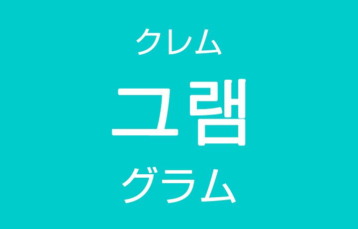 「グラム」を韓国語では?「1g、2g、3g」など重さの数え方
