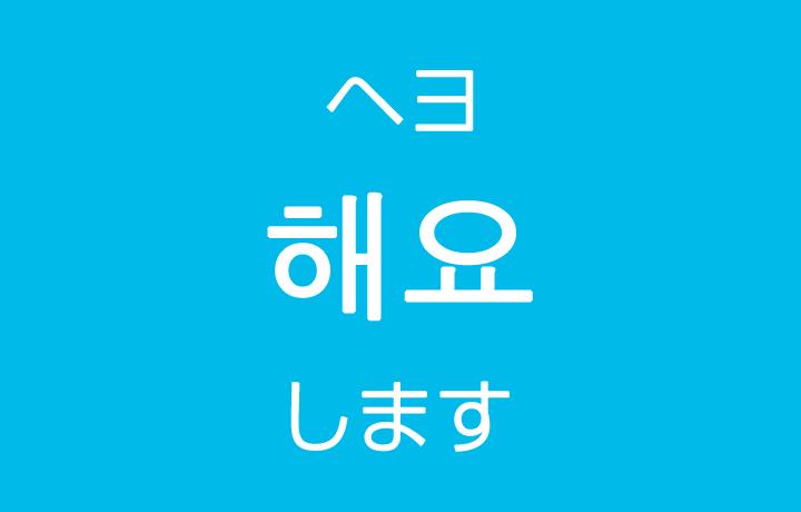 「します・しますか?」を韓国語では?「해요(ヘヨ)」のハングル表現