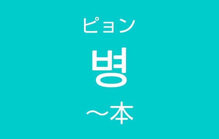 「~本(ほん)」を韓国語では?瓶「1本、2本、3本」など本数の数え方