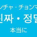 「本当に・ほんとに」を韓国語では?진짜(チンチャ)정말(チョンマル)の違い