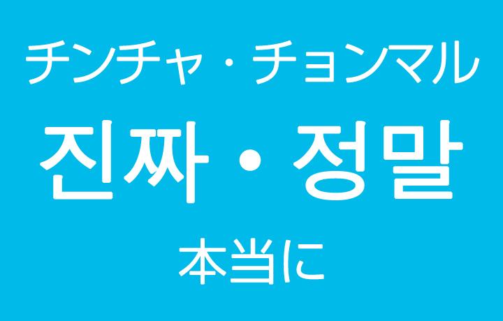 「本当に・ほんとに」を韓国語では?진짜(チンチャ)정말(チョンマル)の意味と違い