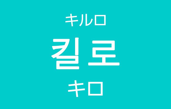 「キロ」を韓国語では?「1kg(km)、2kg(km)、3kg(km)」など重さ・長さの数え方
