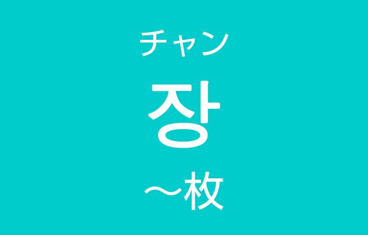 「~枚(まい)」を韓国語では?紙「1枚、2枚、3枚」など枚数の数え方