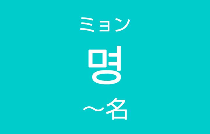 「~名(めい)」を韓国語では?「1名、2名、3名」など人数の数え方