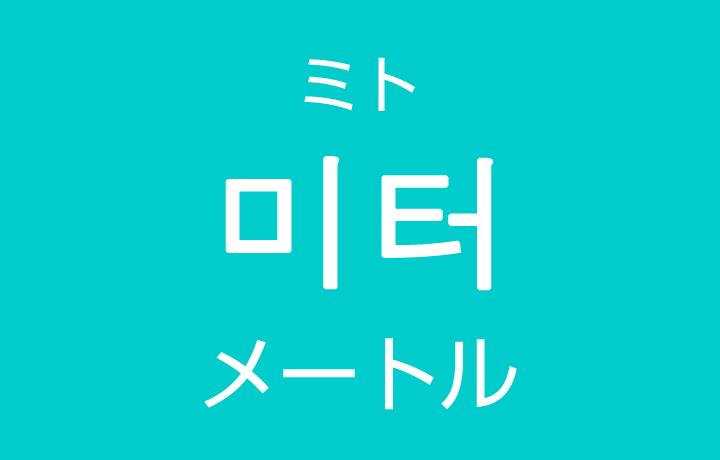 「メートル」を韓国語では?「1m、2m、3m」など長さの数え方