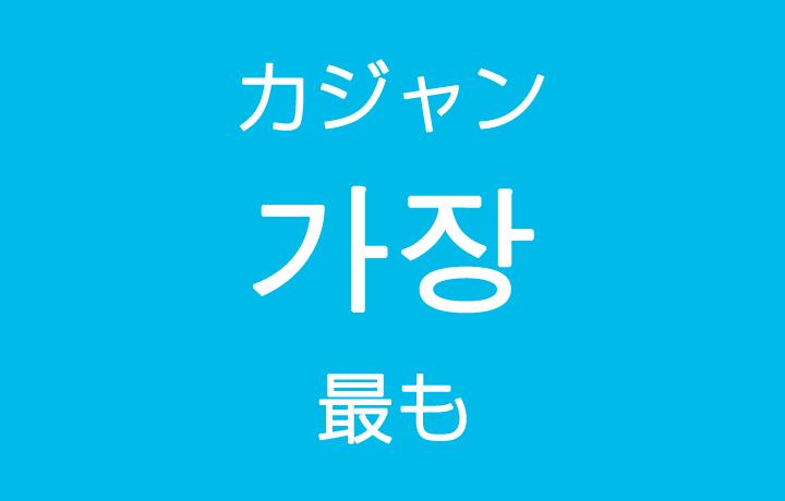 「最も(もっとも)」を韓国語では?「가장(カジャン)」の意味・使い方