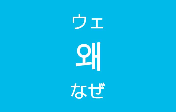 「なぜ、どうして、なんで」を韓国語では?「왜(ウェ)」の意味・使い方