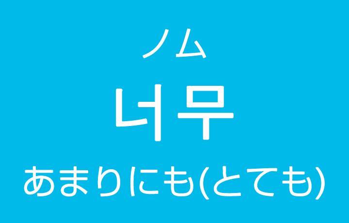 「あまりにも、とても、すごく」を韓国語では?「너무(ノム)」の意味・使い方