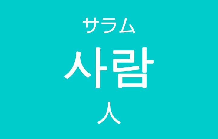 「人(ひと・にん)」を韓国語では?「1人、2人、3人」など人数の数え方