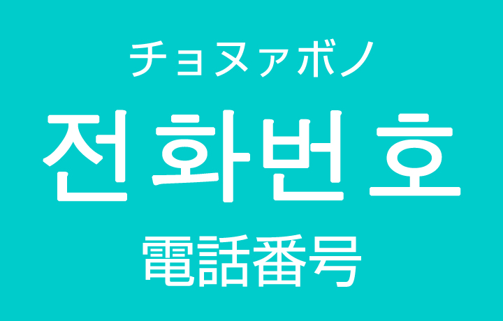 「電話番号(でんわばんごう)」を韓国語では?電話番号の言い方や読み方