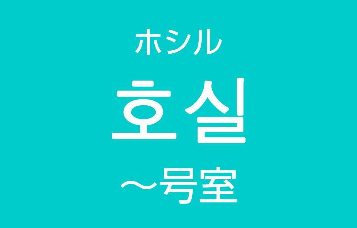 「~号室(ごうしつ)」を韓国語では?「1号室、2号室、3号室~」など部屋番号の数え方