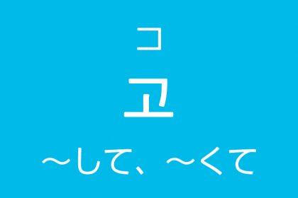 「~して、~くて」を韓国語では?고(コ)並列のハングル表現