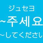 「~してください」を韓国語では?주세요(ジュセヨ)丁寧な依頼のハングル表現