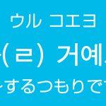 「~するつもりです」を韓国語では?을 거예요(ウル コエヨ)ㄹ 거예요(ル コエヨ)