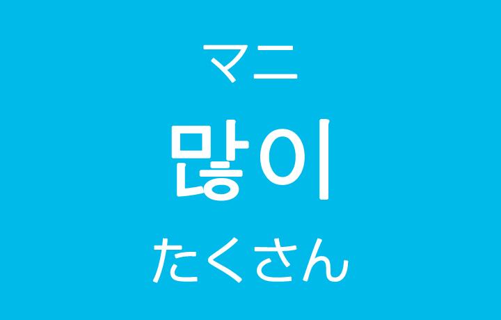 「たくさん・多く」を韓国語では?「많이(マニ)」の意味・使い方