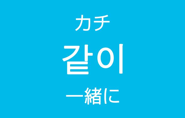 「一緒に(いっしょに)」を韓国語では?「같이(カチ)」の意味・使い方