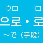 「~で(手段・乗り物)」を韓国語では?으로(ウロ)・로(ロ)ハングルの助詞の使い方