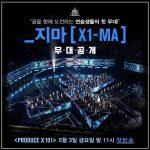プロデュースX101タイトル曲「_지마」パフォーマンス映像!ジマの歌詞と日本語訳(和訳)