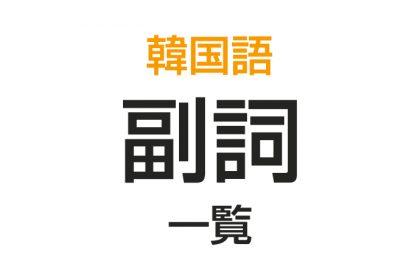 【韓国語の副詞一覧】よく使うハングルの副詞まとめ