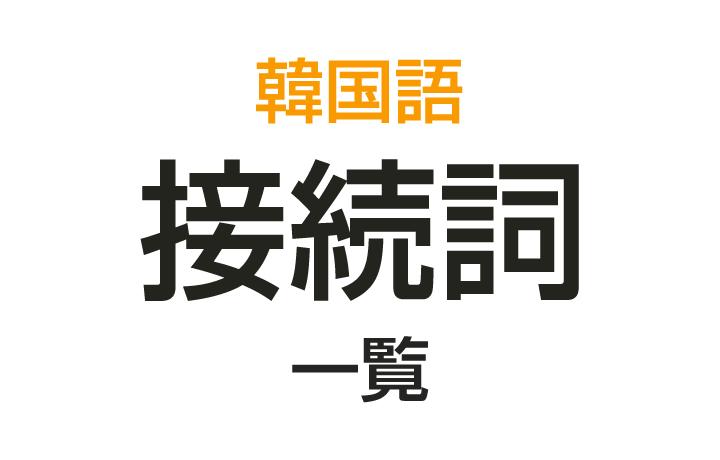 【韓国語の接続詞一覧】よく使うハングルの接続詞まとめ