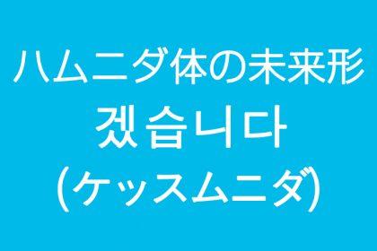 韓国語の未来形の作り方(ハムニダ体) – 겠습니다(ケッスムニダ)