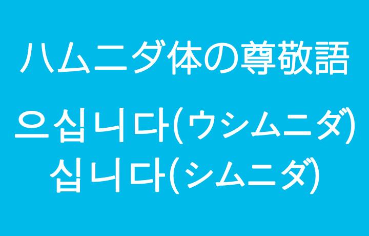 韓国語の尊敬語の作り方(ハムニダ体) – 으십니다(ウシムニダ)십니다(シムニダ)