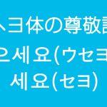 韓国語の尊敬語の作り方(ヘヨ体) – 으세요(ウセヨ)세요(セヨ)