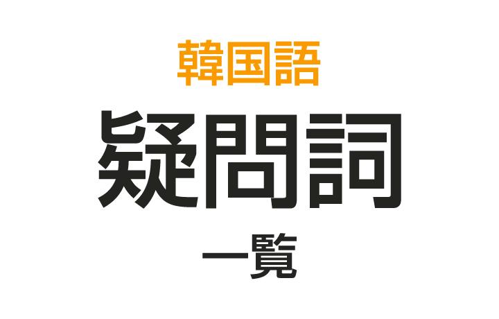 【韓国語の疑問詞一覧】よく使うハングルの疑問詞まとめ