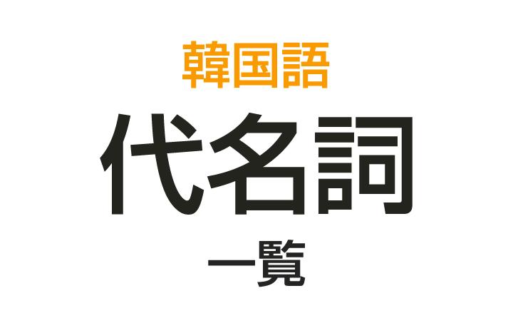【韓国語の代名詞一覧】よく使うハングルの代名詞まとめ