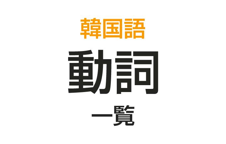 【韓国語の動詞一覧】よく使うハングルの動詞まとめ