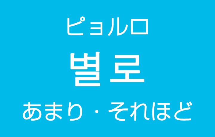 「あまり・それほど」を韓国語では?「별로(ピョルロ)」の意味・使い方
