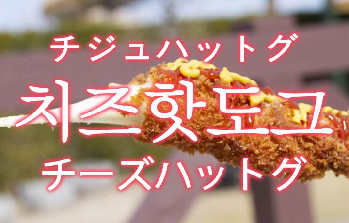 「チーズハットグ」を韓国語では?美味しいチーズハッドグが食べたい!