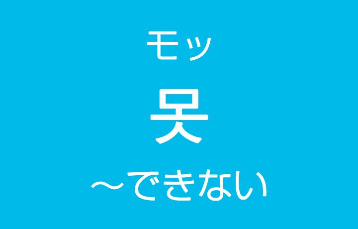 「~できません(できない)」を韓国語では?못(モッ)不可能のハングル表現